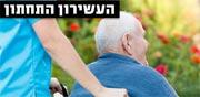 בצע כסף: חברות הביטוח מציגות- כך מתעללים בקשישים