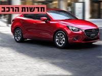 """מאזדה 2 החדשה 2015, Mazda 2 Sedan  / צילום: יח""""צ"""