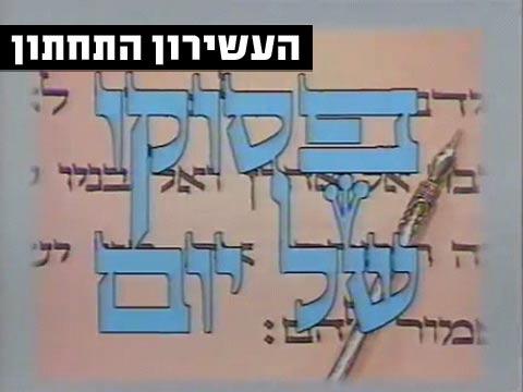 עשירון, רשות השידור, ערוץ 1 / צילום: מתוך הוידאו
