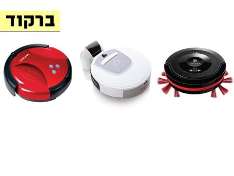 """ברקוד שואבי אבק רובוטיים זולים / צילום: יח""""צ"""