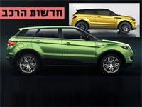 """חדשות הרכב חיקוי  סיני למכונית איווק, LandWindEvoquecompound / צילום: יח""""צ"""