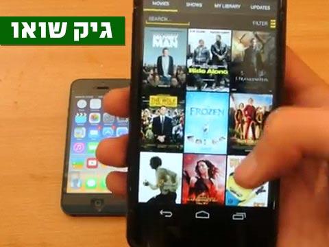 גיק שואו, אפליקציה סרטים / צילום: מתוך הוידאו