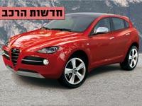 חדשות הרכב אלפא רומיאו SUV / צילום: יחצ