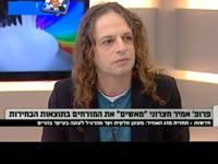 פרופ' אמיר חצרוני / צילום: מהוידאו