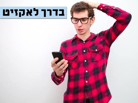 """בדרך לאקזיט אפליקציה לניהול מסמכים, Availo / צילום: יח""""צ"""