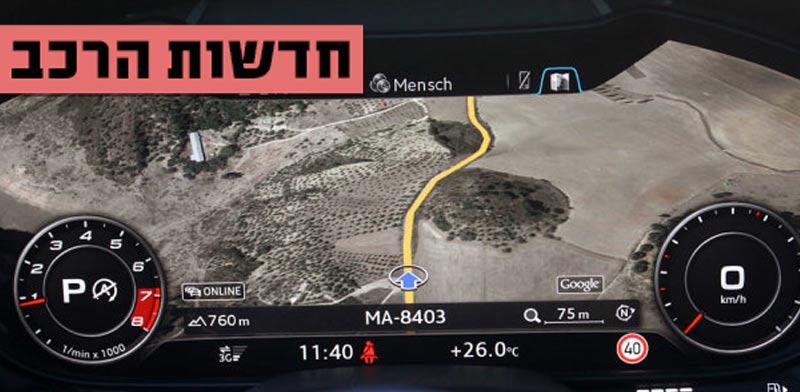 חדשות הרכב, אאודי שעון וירטואלי/ צילום:מתוך הוידאו