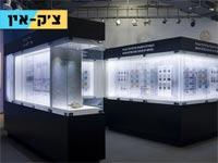 צ'ק אין, מרכז מבקרים בנק ישראל / צילום: יחצ