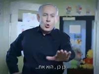 סרטון תעמולה ליכוד / צילום: מהוידאו