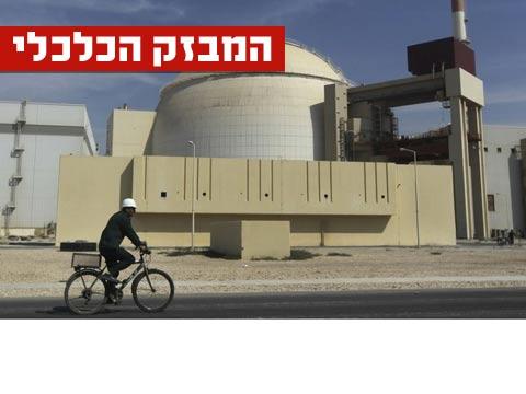 מבזק, כור איראני / צילום: מתוך הוידאו