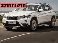 """BMW X1 / צילום: יח""""צ"""