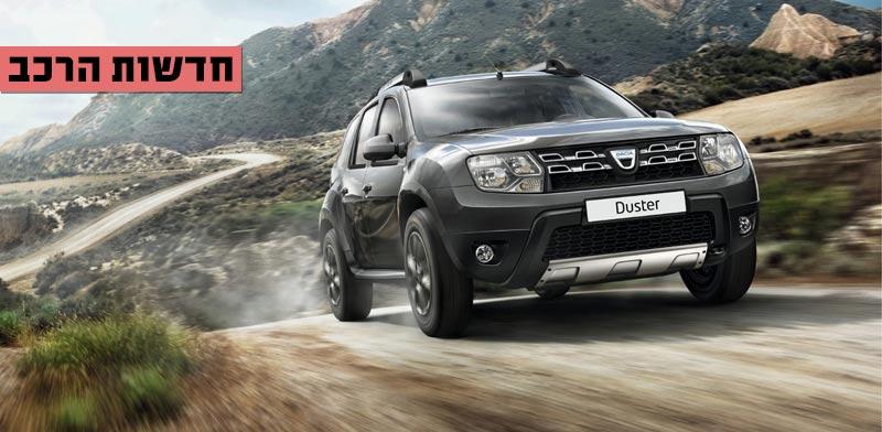 """חדשות הרכב ג'יפ דאצ'יה, Dacia / צילום: יח""""צ"""