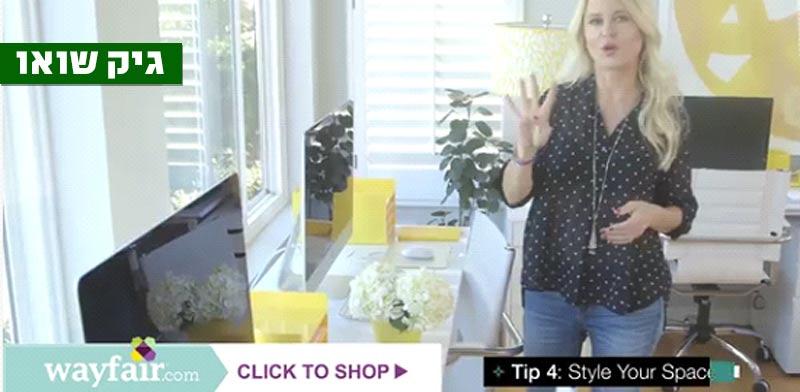 גיק שואו, לחצני רכישה דרך אתרי אינטרנט / צילום: מתוך הוידאו