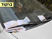ברקוד, הבטלן, אתר לביטול דוחות חניה ומשטרה/ צילום: תמר מצפי