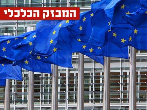 מבזק, האיחוד האירופי/ צילום: רויטרס