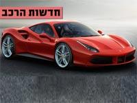 חדשות הרכב, פרארי 488 / צילום: יחצ