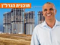 נדלן, משה כחלון / צילום: שלומי יוסף, שאטרסטוק