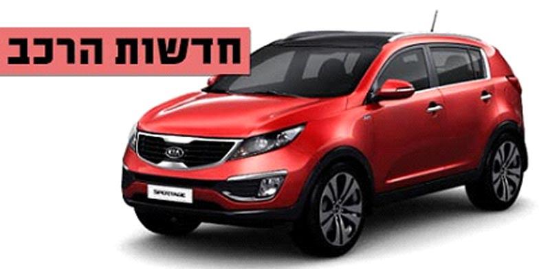 חדשות הרכב, קיה ספורטאג' / צילום: יחצ