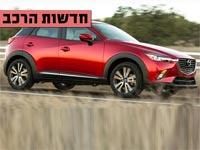 חדשות הרכב, מאזדה סי איקס 3 / צילום: יחצ