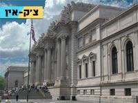 מוזיאון המטרופוליטן / צילום: מהוידאו