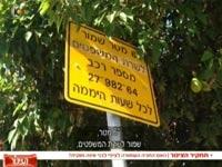 חניה לא חוקית ציפי לבני / צילום: מהוידאו