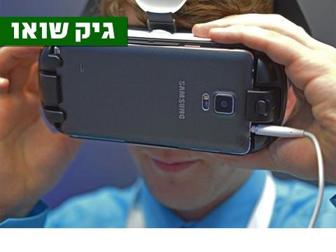 גיקשואו, משקפיי מציאות מדומה/ צילום: סמסונג