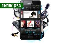 גיקשואו, אפליקציית מוסיקה/ צילום: סמסונג