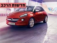 רכב, אופל אדום 2015 / צילום: יחצ