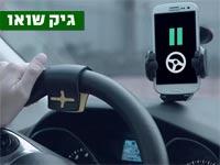 גיק שואו, אביזר לתפעול הסמארטפון בנהיגה raygo / צילום: מתוך הוידאו