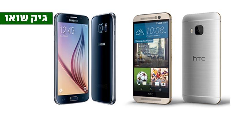 גיק שואו סמארטפונים חדשים , גלאקסי 6, htc m9 / צילום: יחצ