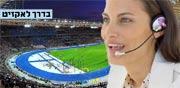 צפו:פיתוח ישראלי חדש למועדוני הכדורגל הגדולים בעולם