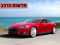 חדשות הרכב, טסלה מכונית חשמלית/ צילום: יחצ