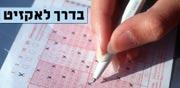 הכירו: פיתוח ישראלי שמגדיל את סיכויי הזכייה בהימורים