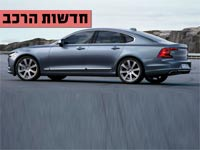 חדשות הרכב, עולמי, וולוו s90 / צילום: יחצ