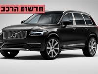חדשות הרכב , וולוxc90אקסלנס/ צילום: יחצ