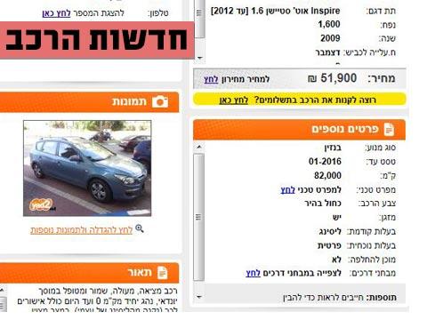 חדשות הרכב, מודעת רכב ביד 2 / צילום: צילום מסך יד 2