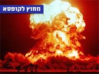 מחוץ לקופסא תוכנית המדע, פצצות גרעיניות / צילום: וידאו