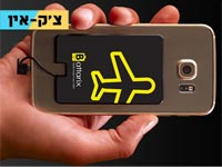 צ'ק אין, מטען לנייד בגודל כרטיס אשראי/ צילום : יחצ