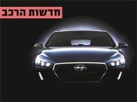 חדשות הרכב, יונדאי i30   טיזר/ צילום: מתוך הוידאו