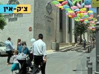 צק אין, מלון הרברט סמואל  ירושלים/ צילום: מתוך הוידאו