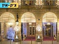 צק אין, ריץ פריז/ צילום: מתוך הוידאו