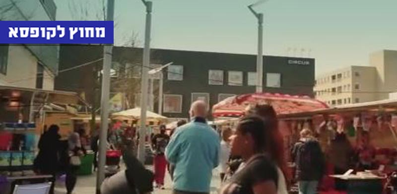 עיר חכמה, חיישנים / צילום: מתוך הוידאו