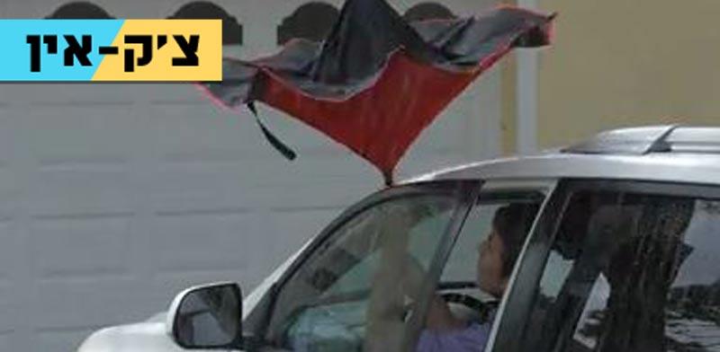 צ'ק אין, מטריה הפוכה / צילום: ימתוך הוידאו