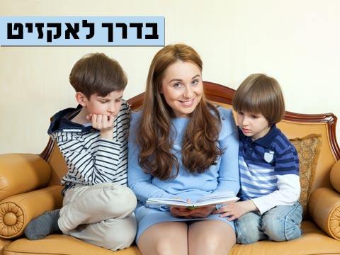 אפליקציית בייביסיטינג, בדרך לאקזיט, סטארט אפ ישראלי /  צילום:  Shutterstock/ א.ס.א.פ קרייטיב