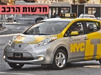 חדשות הרכב, מונית ניסאן ליף / צילום: מתוך הוידאו