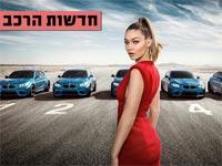 חדשות הרכב, טמבון, גיגי ובמ וו / צילום: יחצ מתוך הקמפיין