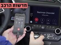חדשות הרכב, מערכת אפל סירי / צילום: מתוך הוידאו