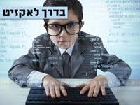 בדרך לאקזיט, קוד מנקי, תכנות לילדים, סטארט אפ ישראלי, קודמאנקי / צילום: וידאו