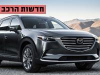 """חדשות הרכב מאזדה CX9 / צילום: יח""""צ"""