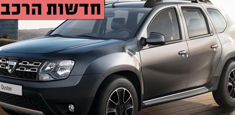 חדשות הרכב, דציה דסטר/צילום: יחצ