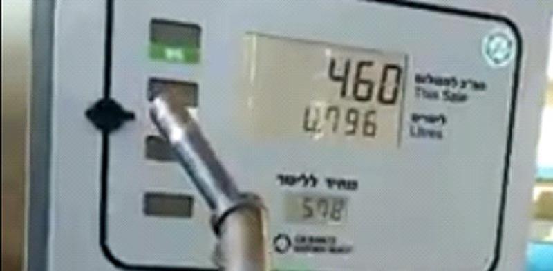 דלק, משאבת דלק מתדלקת ללא הוצאת דלק / צילום: מתוך הפייסבוק